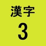 JPN 3rd Grade vocab (NO FURIGANA) by GoldenAngel3341