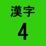 JPN 4th Vocabulary Grade (NO FURIGANA) by GoldenAngel3341