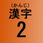 JPN 2nd grade Vocabulary Furigana Version by GoldenAngel3341