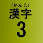 JPN 3rd Grade vocab Furigana Version   by GoldenAngel3341