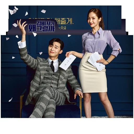 What's Wrong Secretary Kim folder icons (3) by Asian-Drama ...