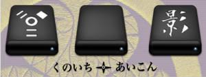 KUNOICHI Drives icon