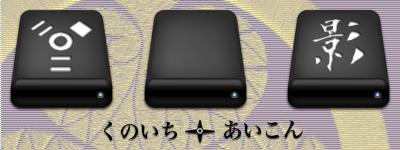 KUNOICHI Drives icon by susumu-Express