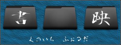 KUNOICHI Folder icon by susumu-Express