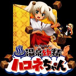 Onsen Yousei Hakonei Chan Icon Folder By Edgina36 On Deviantart