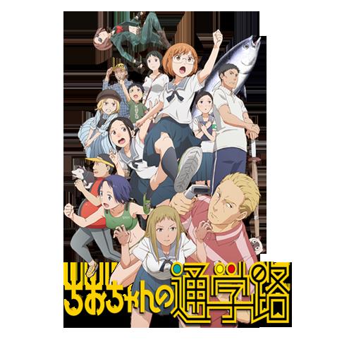 Chio-chan no Tsuugakuro Icon by Edgina36