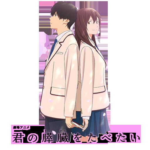 "Képtalálat a következőre: ""Kimi no Suizou wo Tabetai 512x512"""