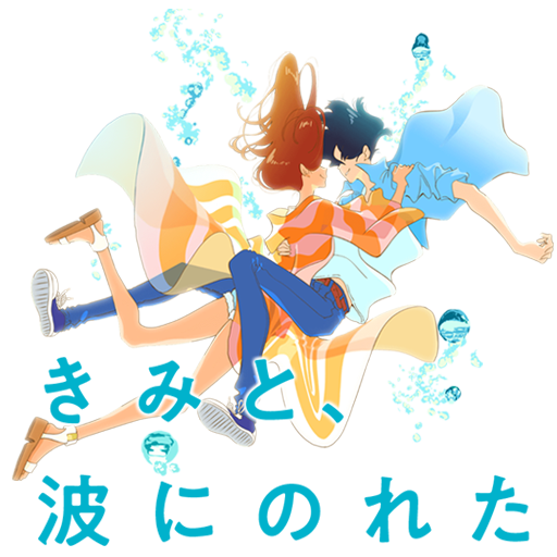 Kimi to, Nami ni Noretara Icon by Edgina36