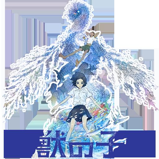 Kaiju no Kodomo Icon by Edgina36