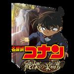 Detective Conan Movie 12: Senritsu no Gakufu by Edgina36