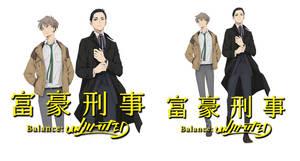 Fugou Keiji Balance: Unlimited Icon