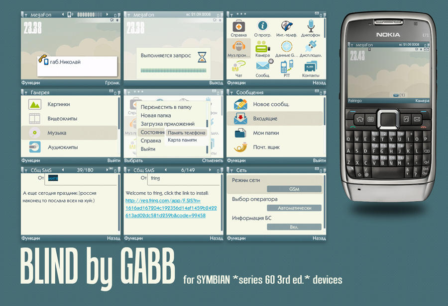 Ayofe Theme for Symbian S60v3 by eggy on DeviantArt