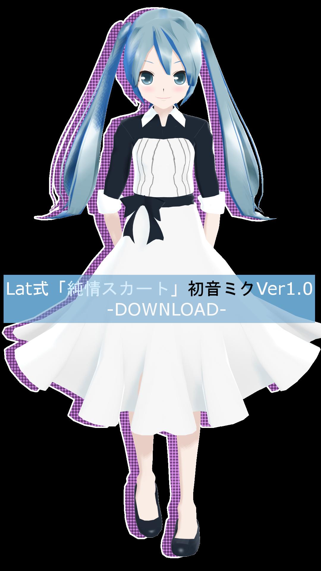 .:Model DL:. LAT Junjou Skirt Hatsune Miku
