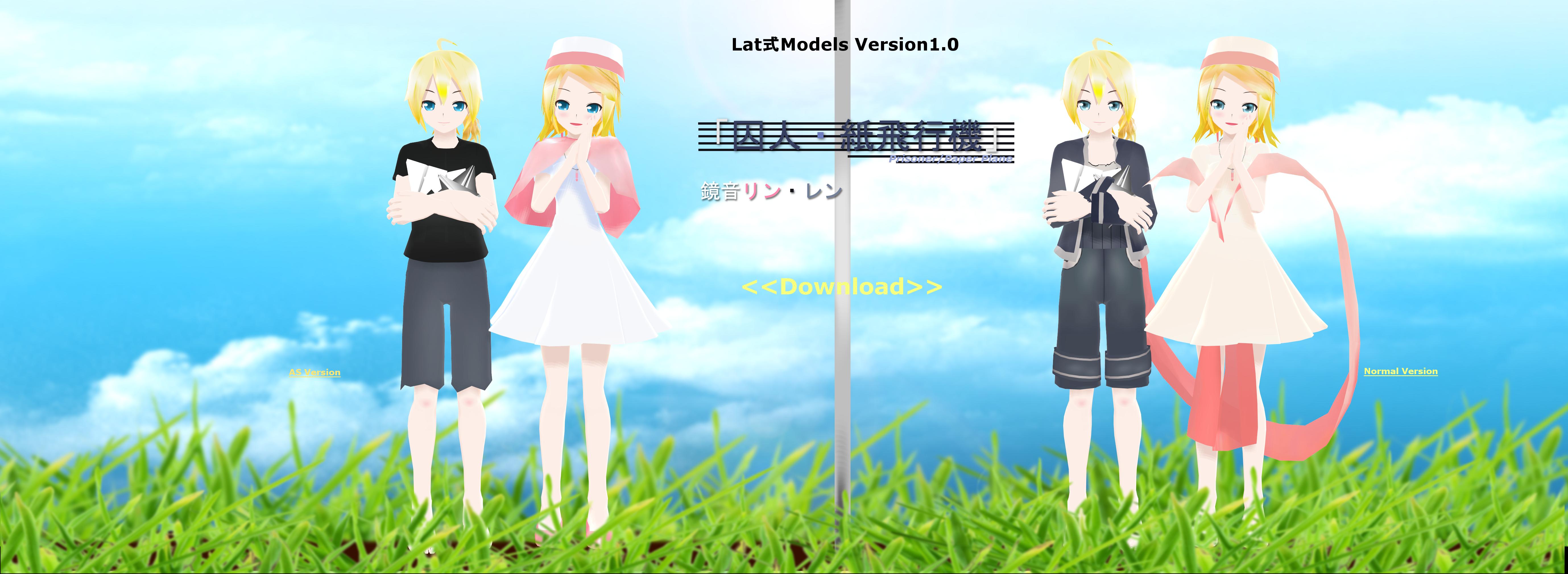 .:Model DL:. LAT Paper Plane/Prisoner Models