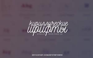 cyrillic fonts [2] | pack