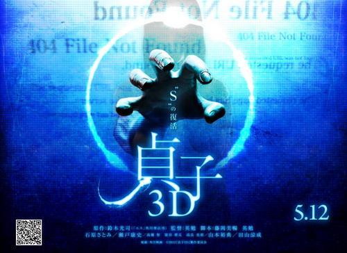 sadako_3d___the_mystery_is_solved_by_belindacarlislefan-d5ptkyn.jpg