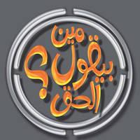 TV  ARABIC PROGRAM NAME by sradwan