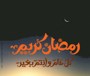 Ramadan Greeting card  by sradwan