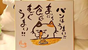pan!cat! by kusaman