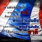 Military save Thailand by sw-eden