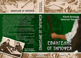 BraiderChadovich by Dalaukar
