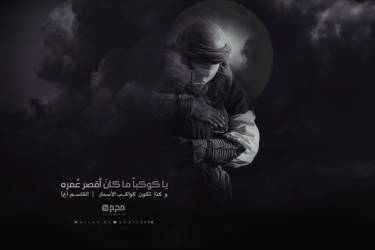 Al-Qasim Ebn Al-Hasan by hsnalmahdi