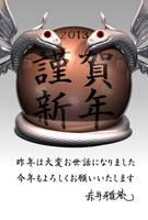 New year card 2013 by AkaiGaru