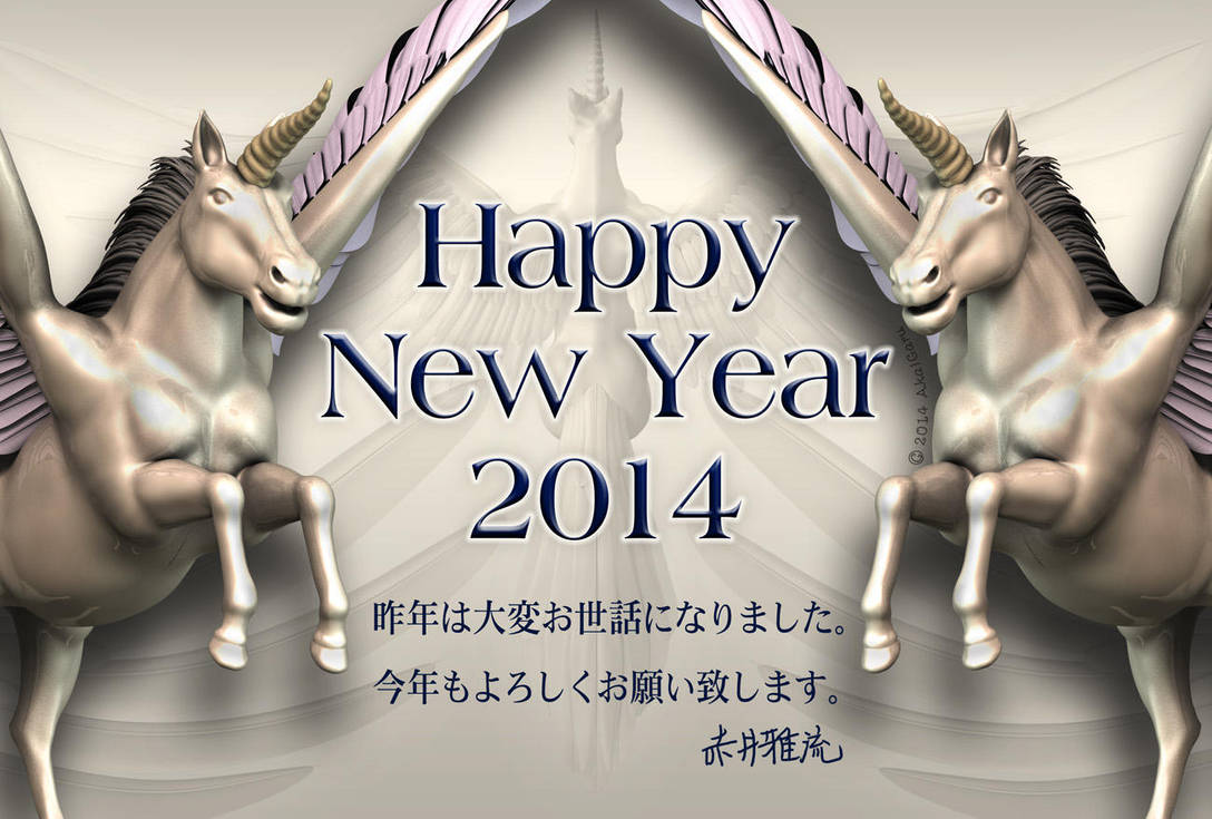 New year card 2014 by AkaiGaru