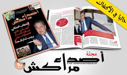 Magazine Marocaine - AM edition 2 by baagnamar