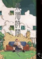 Doujinshi cover 01 by Ryo-ta
