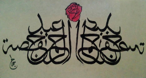 abdelrahman hafsa by DiamantSoft