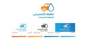 Nathef Express - Car Cleaning Company, Logo by MohammadAlkhamis