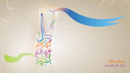 Eid 2012, Design 1 by MohammadAlkhamis
