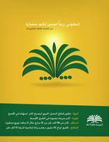 Al Foah-press ad by batetooz