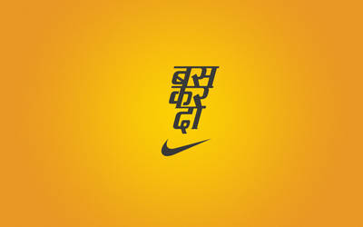 Just do it (hindi) : Nike by danishprakash
