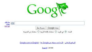 Google KSA by OmarAziz