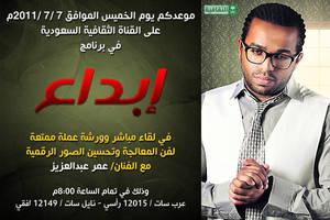 Eabda3 TV by OmarAziz