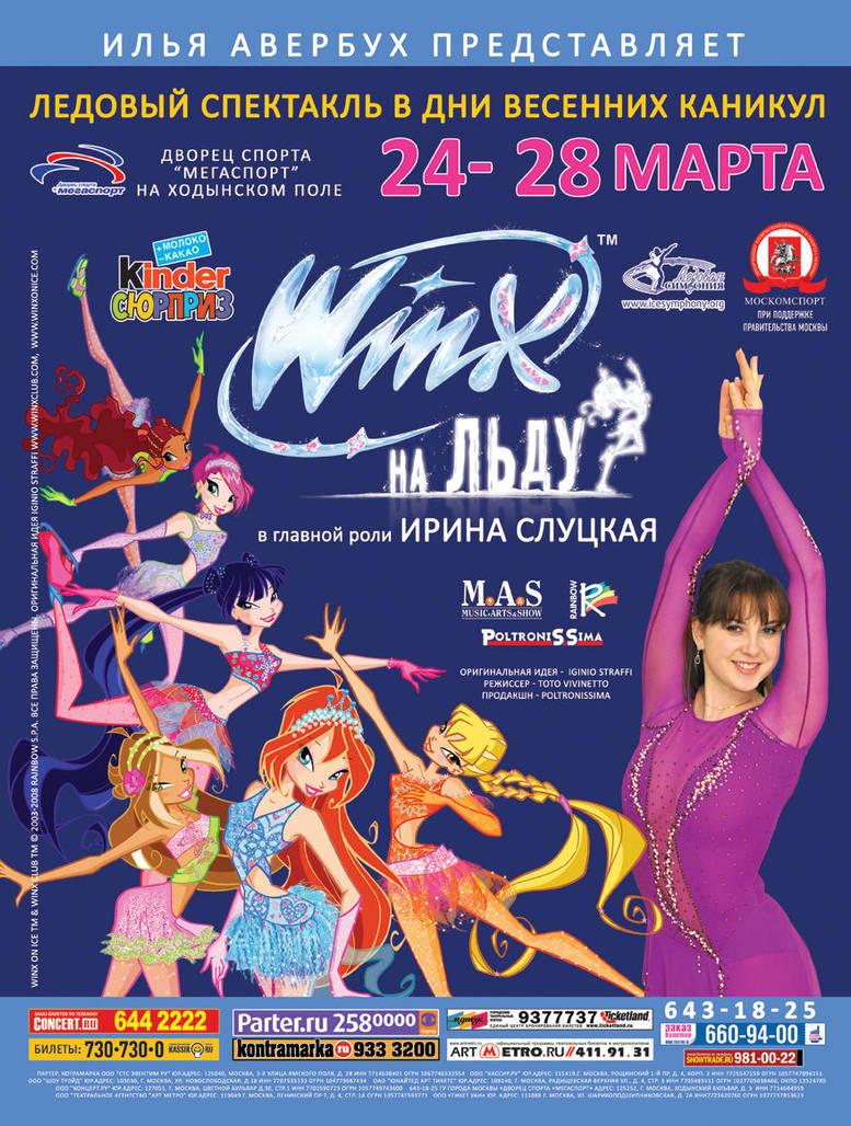 'Winx on Ice' in Russia by DanielWinx