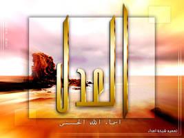 al3adel by asdaa2010