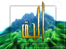 al7aq by asdaa2010