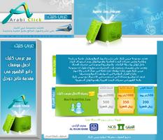 arabiclick by asdaa2010