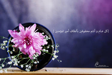 Eid Algadeer by Traneem