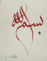 Besmellah by shoair