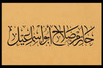 sheikh Hazim Salah 2 by shoair