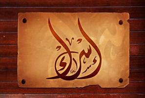 Esraa name by shoair