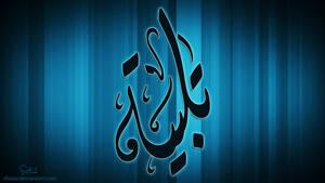 Talbya Logo by shoair