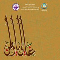 Ghaly Ya Watan by shoair
