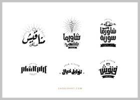 Arabic logo design by shoair
