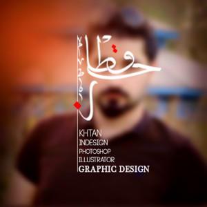 qhtan's Profile Picture