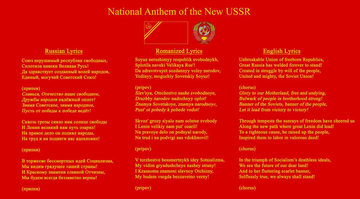 russian anthem lyrics